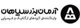 آرمان بذر سپاهان | وارد کننده و تولید کننده کود های ارگانیک و شیمیایی
