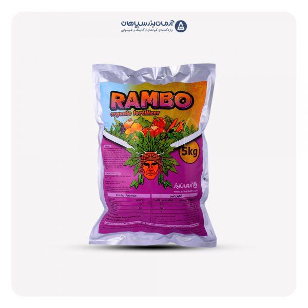 رامبو
