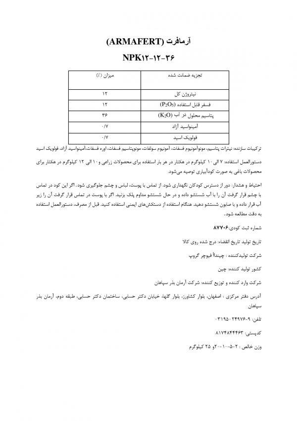 NPK 12-12-36 مجوز