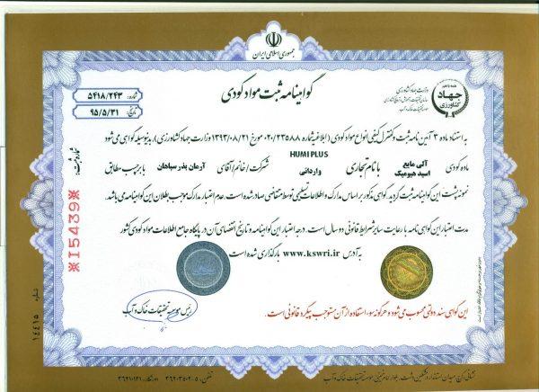 مجوز کودی هومی پلاس